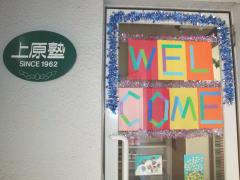 2009 小学生英語パーティ  楽しくお出迎え