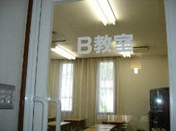 B教室  小学生クラス、個別クラスなどに使っています